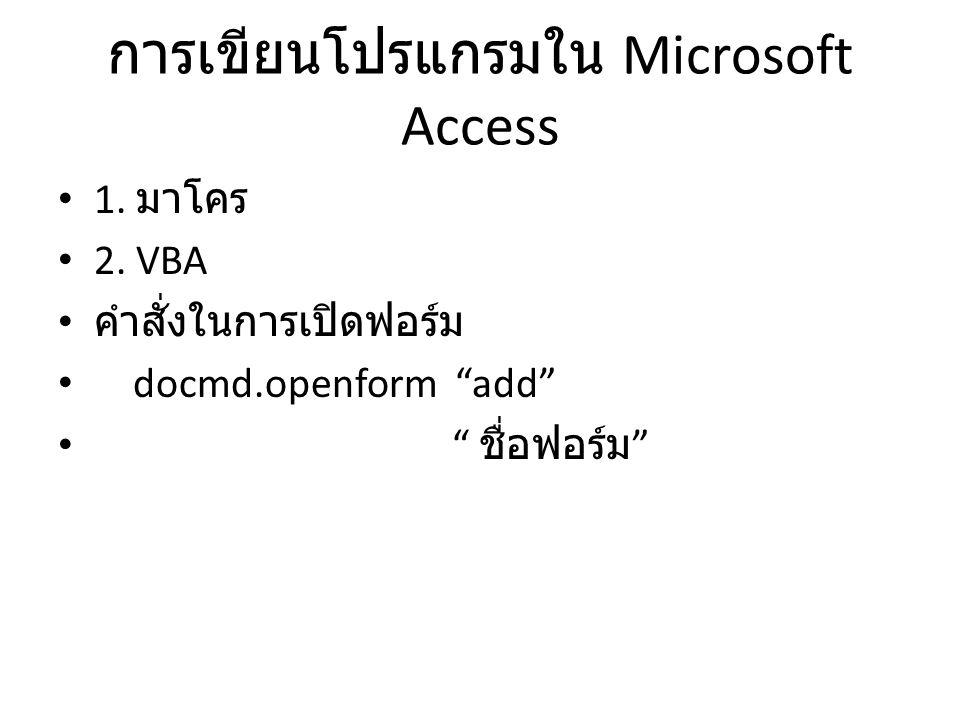 """การเขียนโปรแกรมใน Microsoft Access 1. มาโคร 2. VBA คำสั่งในการเปิดฟอร์ม docmd.openform """"add"""" """" ชื่อฟอร์ม """""""