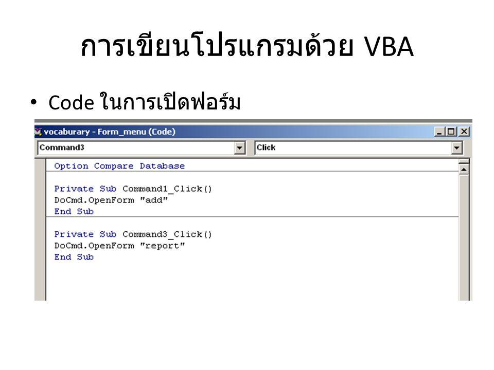การเขียนโปรแกรมด้วย VBA Code ในการเปิดฟอร์ม