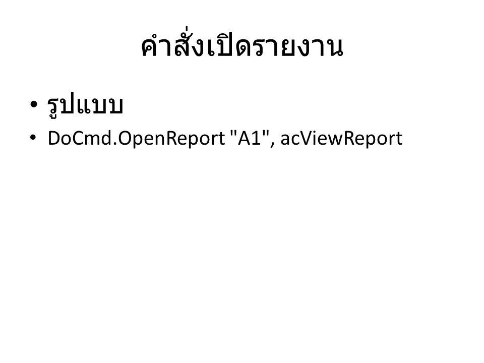 คำสั่งเปิดรายงาน รูปแบบ DoCmd.OpenReport