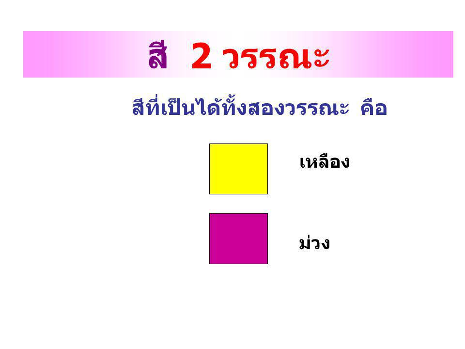 สีตัดกัน สีตัดกัน คือถ้าใช้ด้วยกันควรมีสัดส่วน 80: 20 หรือทำให้สีใดสีหนึ่งหรือทั้งคู่ลดความ รุนแรงลงไปโดย เติมสีขาว หรือ ดำ ลงไป กับ