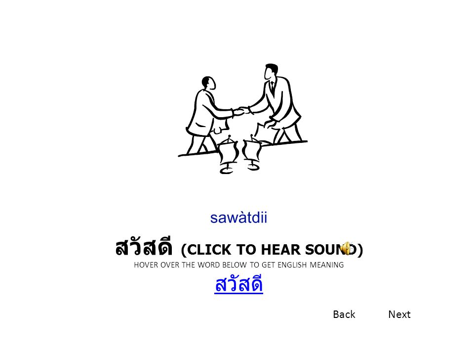 พูดอีกที (CLICK TO HEAR SOUND) HOVER OVER THE WORD BELOW TO GET ENGLISH MEANING พูดอีกที พูดอีกที phûut ʔìikthii BackNext