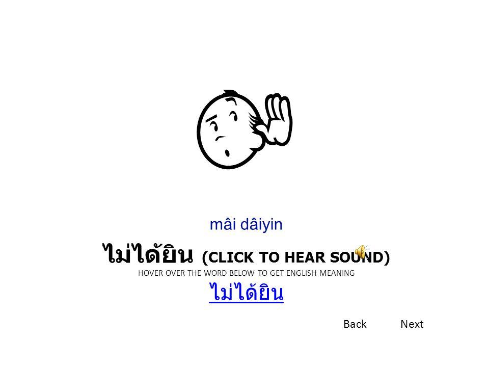 ไม่ได้ยิน (CLICK TO HEAR SOUND) HOVER OVER THE WORD BELOW TO GET ENGLISH MEANING ไม่ได้ยิน ไม่ได้ยิน mâi dâiyin BackNext