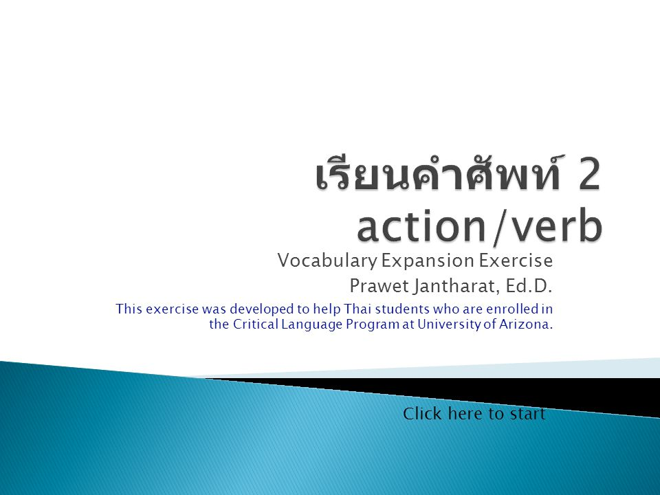 ถาม (CLICK TO HEAR SOUND) HOVER OVER THE WORD BELOW TO GET ENGLISH MEANING ถาม ถาม thǎam BackNext