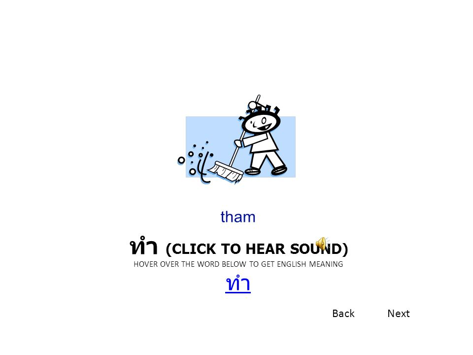 ถาม (CLICK TO HEAR SOUND) HOVER OVER THE WORD BELOW TO GET ENGLISH MEANING ถาม ถาม thǎam BackNext