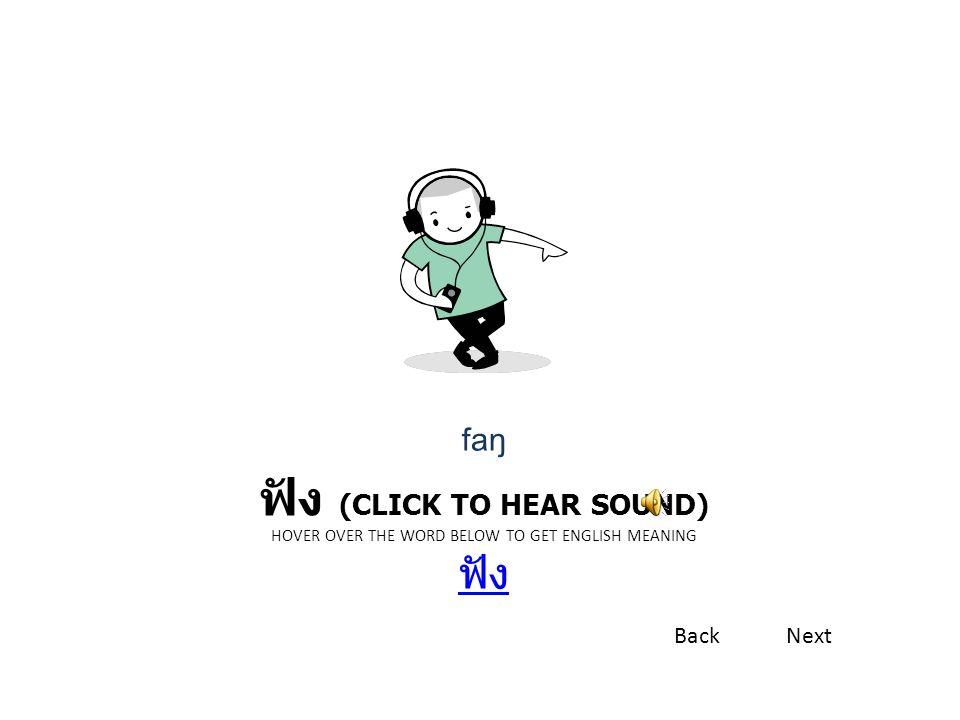 ฟัง (CLICK TO HEAR SOUND) HOVER OVER THE WORD BELOW TO GET ENGLISH MEANING ฟัง ฟัง faŋ BackNext