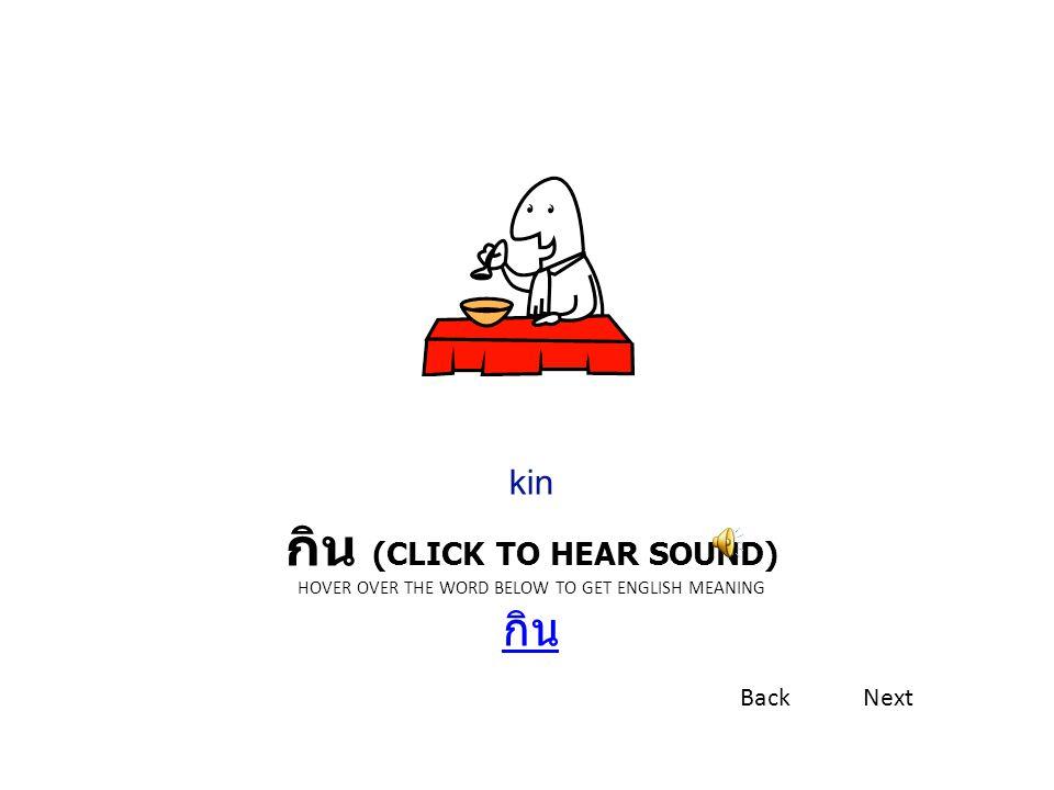 กิน (CLICK TO HEAR SOUND) HOVER OVER THE WORD BELOW TO GET ENGLISH MEANING กิน กิน kin BackNext
