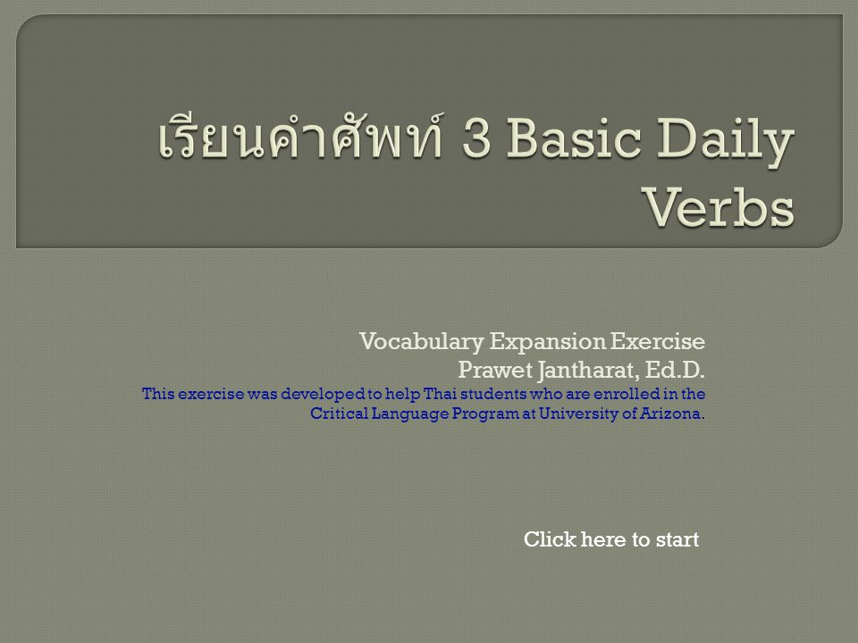 Vocabulary Expansion Exercise Prawet Jantharat, Ed.D.