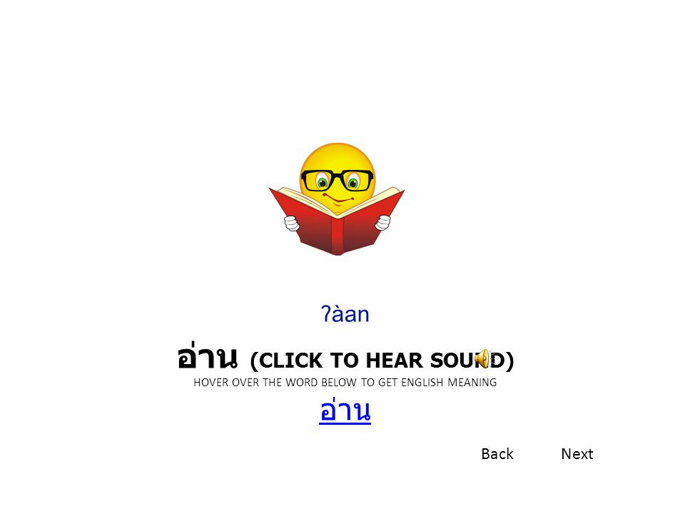 อยู่ (CLICK TO HEAR SOUND) HOVER OVER THE WORD BELOW TO GET ENGLISH MEANING อยู่ อยู่ yùu BackNext