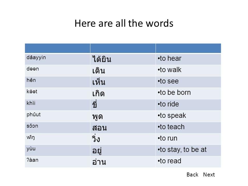 อ่าน (CLICK TO HEAR SOUND) HOVER OVER THE WORD BELOW TO GET ENGLISH MEANING อ่าน อ่าน ʔàan BackNext