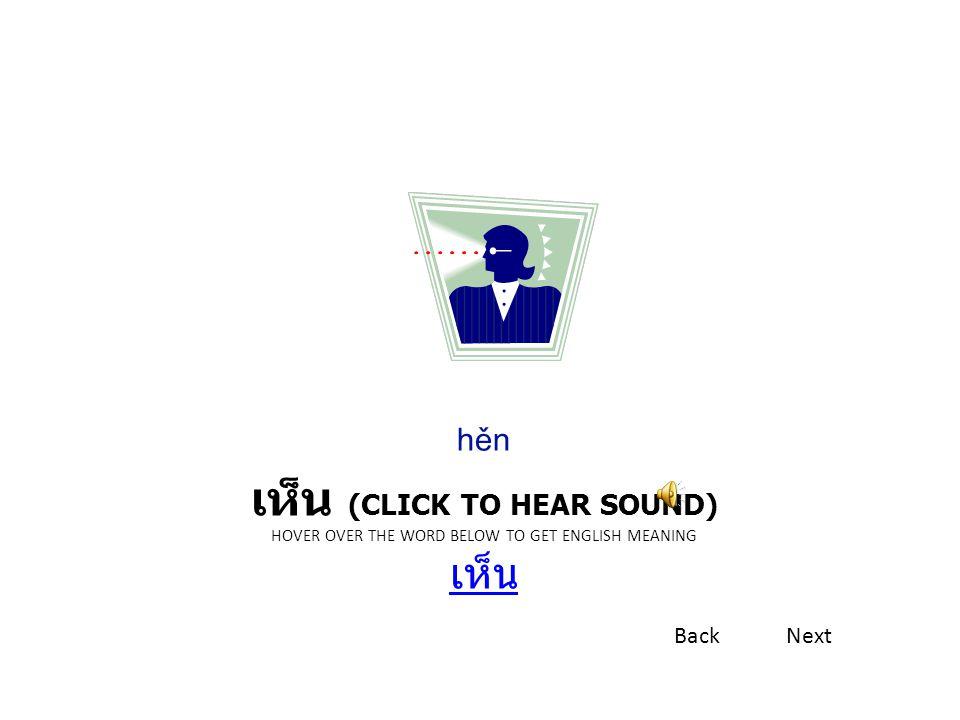 เดิน (CLICK TO HEAR SOUND) HOVER OVER THE WORD BELOW TO GET ENGLISH MEANING เดิน เดิน dǝǝn BackNext