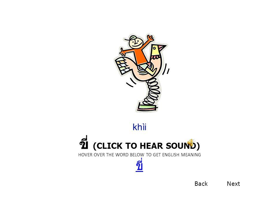 เกิด (CLICK TO HEAR SOUND) HOVER OVER THE WORD BELOW TO GET ENGLISH MEANING เกิด เกิด kǝ̀ǝt BackNext