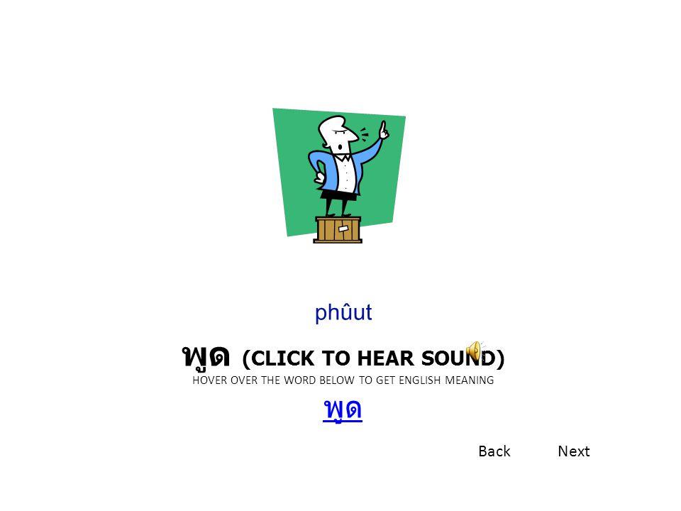 ขี่ (CLICK TO HEAR SOUND) HOVER OVER THE WORD BELOW TO GET ENGLISH MEANING ขี่ ขี่ khìi BackNext