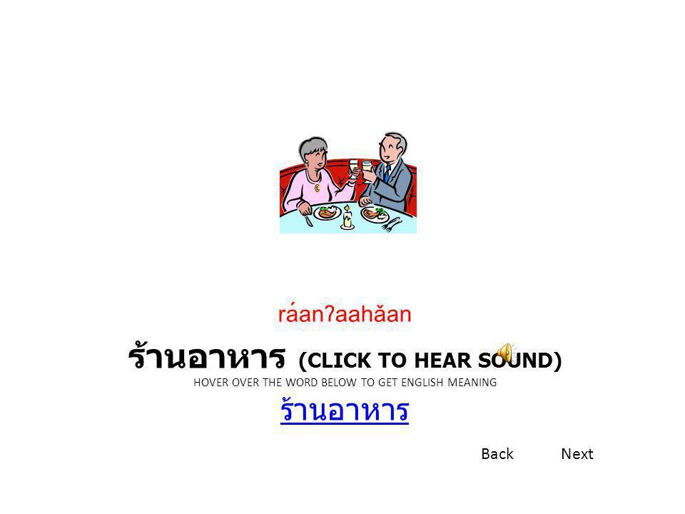 เพื่อน (CLICK TO HEAR SOUND) HOVER OVER THE WORD BELOW TO GET ENGLISH MEANING เพื่อน เพื่อน phʉ̂an BackNext