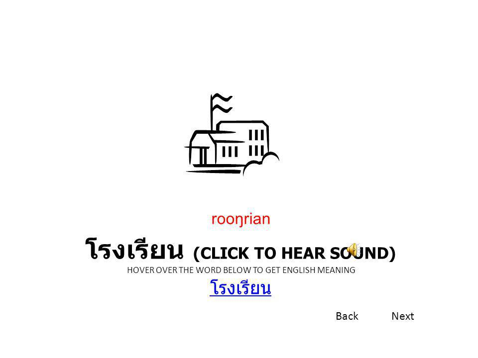 ร้านอาหาร (CLICK TO HEAR SOUND) HOVER OVER THE WORD BELOW TO GET ENGLISH MEANING ร้านอาหาร ร้านอาหาร ráanʔaahǎan BackNext