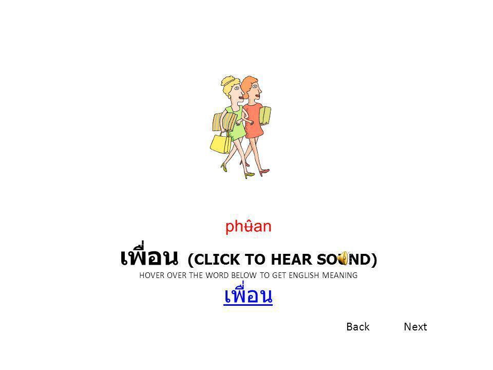 พ่อ (CLICK TO HEAR SOUND) HOVER OVER THE WORD BELOW TO GET ENGLISH MEANING พ่อ พ่อ phɔ̂ɔ BackNext