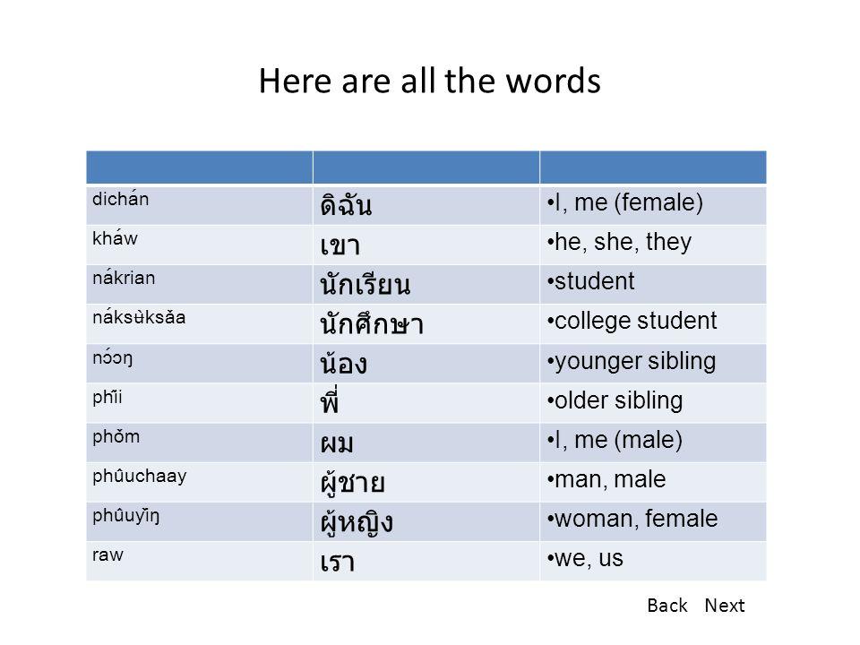 เรา (CLICK TO HEAR SOUND) HOVER OVER THE WORD BELOW TO GET ENGLISH MEANING เรา เรา raw BackNext