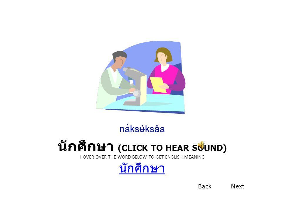 นักเรียน (CLICK TO HEAR SOUND) HOVER OVER THE WORD BELOW TO GET ENGLISH MEANING นักเรียน นักเรียน nákrian BackNext