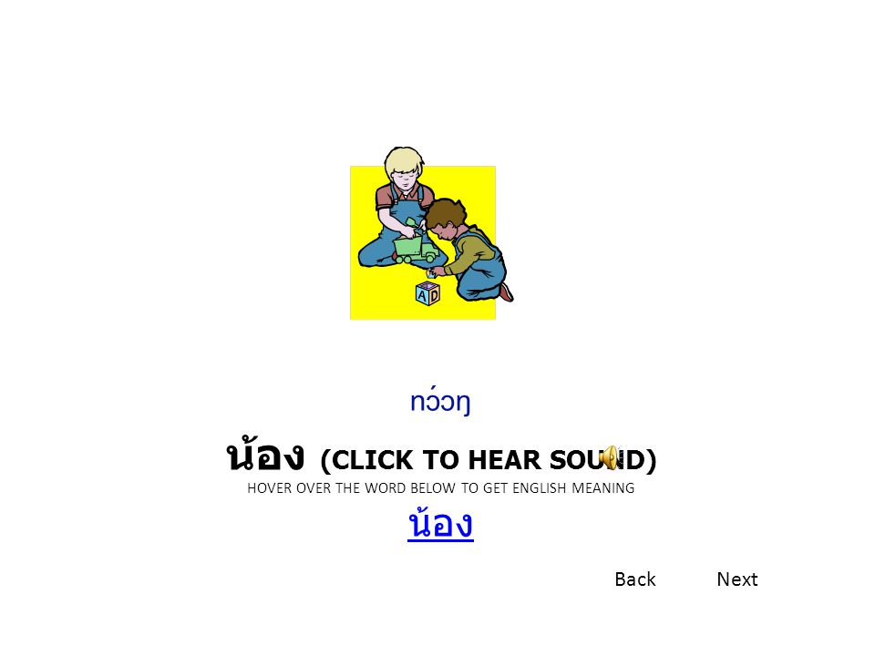 นักศึกษา (CLICK TO HEAR SOUND) HOVER OVER THE WORD BELOW TO GET ENGLISH MEANING นักศึกษา นักศึกษา náksʉ̀ksǎa BackNext