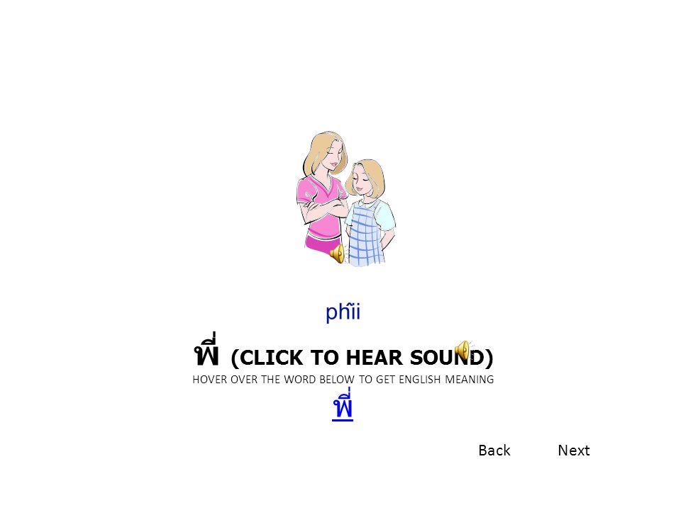 น้อง (CLICK TO HEAR SOUND) HOVER OVER THE WORD BELOW TO GET ENGLISH MEANING น้อง น้อง nɔ́ɔŋ BackNext