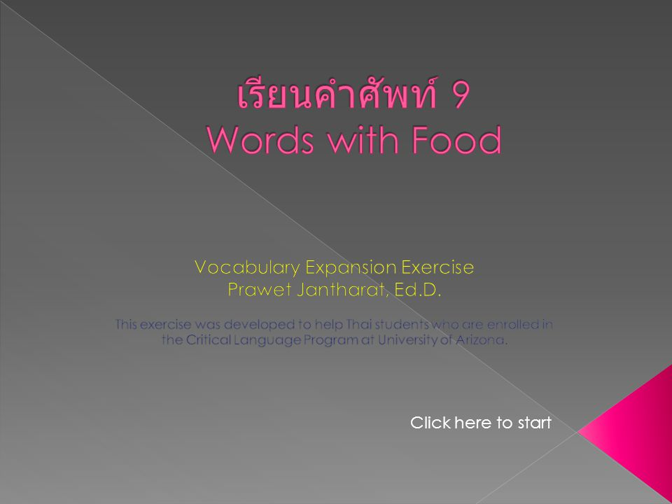 อร่อย (CLICK TO HEAR SOUND) HOVER OVER THE WORD BELOW TO GET ENGLISH MEANING อร่อย อร่อย ʔarɔ̀y BackNext