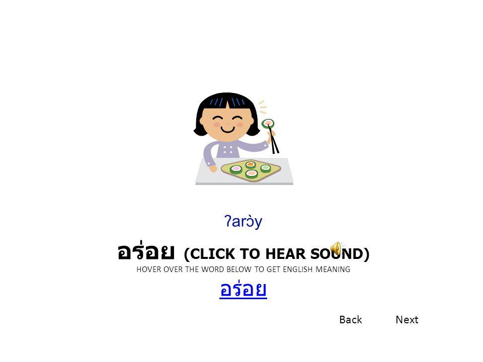 อาหาร (CLICK TO HEAR SOUND) HOVER OVER THE WORD BELOW TO GET ENGLISH MEANING อาหาร อาหาร ʔaahǎan BackNext