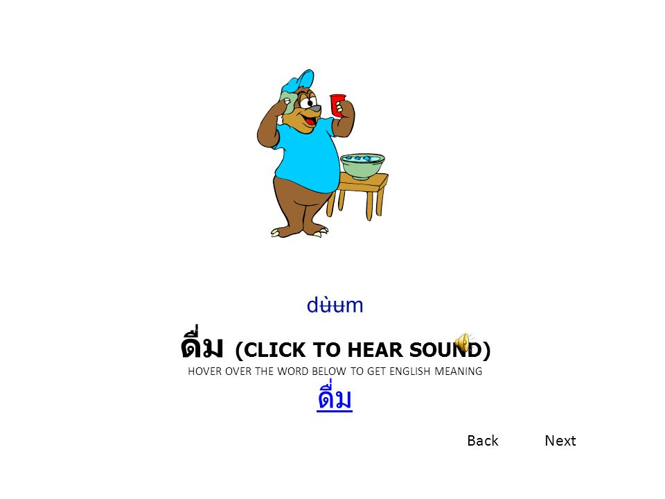By the end of this exercise you will  Learn 10 basic simple words about food to use in your daily conversation  Practice pronounce each word using embedded sound  Recognize Thai writing and English equivalent for each word BackNext