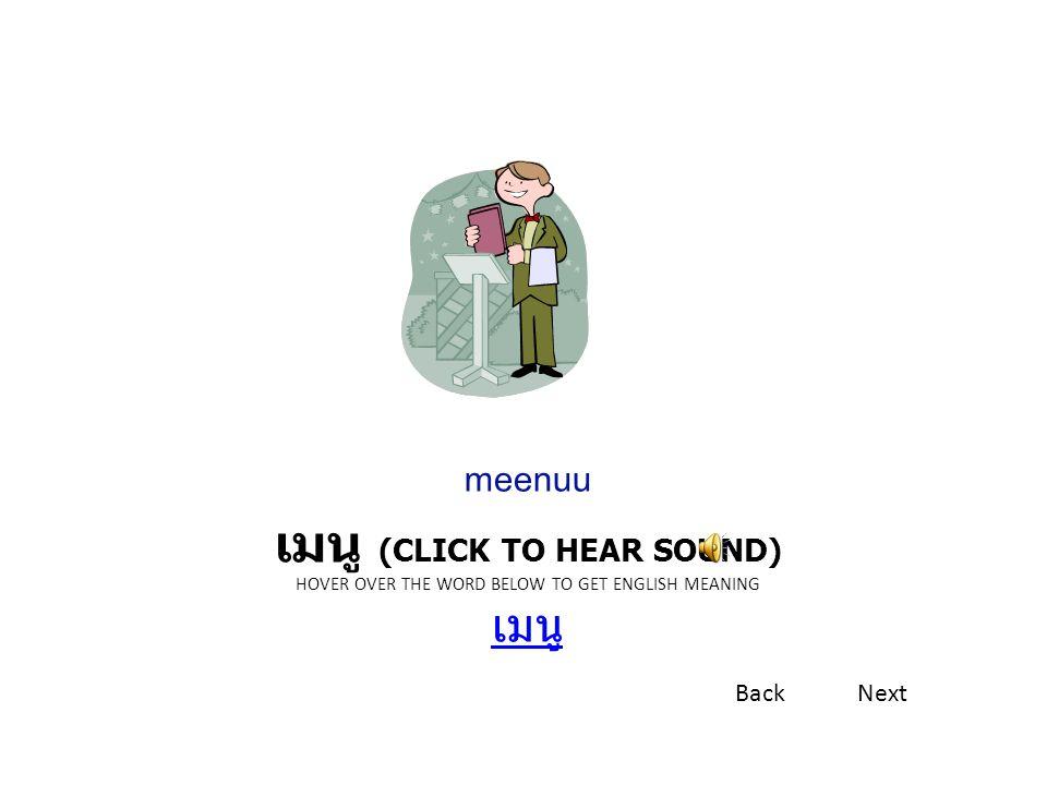เมนู (CLICK TO HEAR SOUND) HOVER OVER THE WORD BELOW TO GET ENGLISH MEANING เมนู เมนู meenuu BackNext