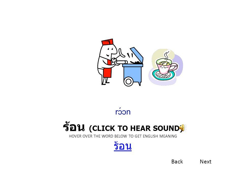 เผ็ด (CLICK TO HEAR SOUND) HOVER OVER THE WORD BELOW TO GET ENGLISH MEANING เผ็ด เผ็ด phèt BackNext