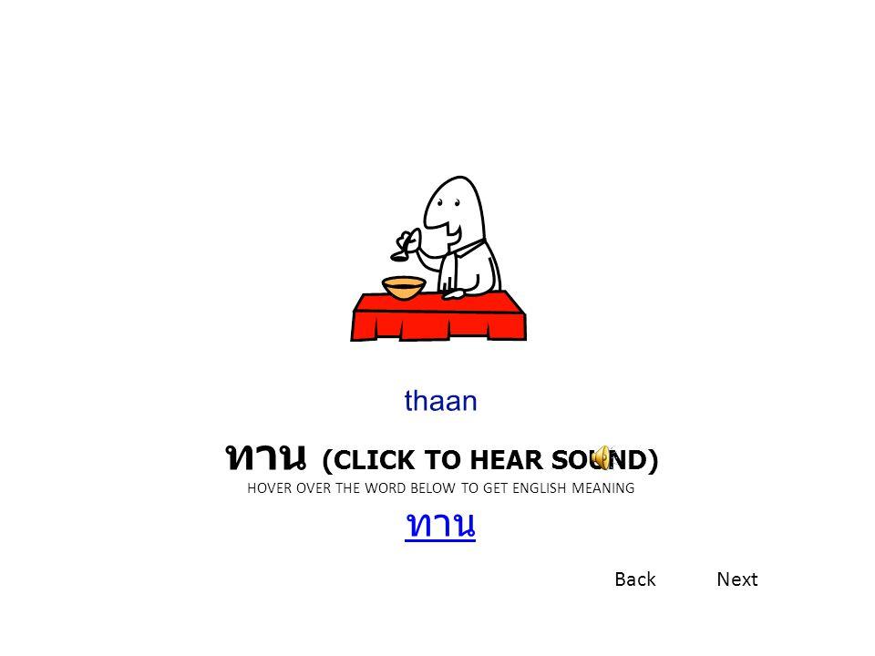 ทาน (CLICK TO HEAR SOUND) HOVER OVER THE WORD BELOW TO GET ENGLISH MEANING ทาน ทาน thaan BackNext