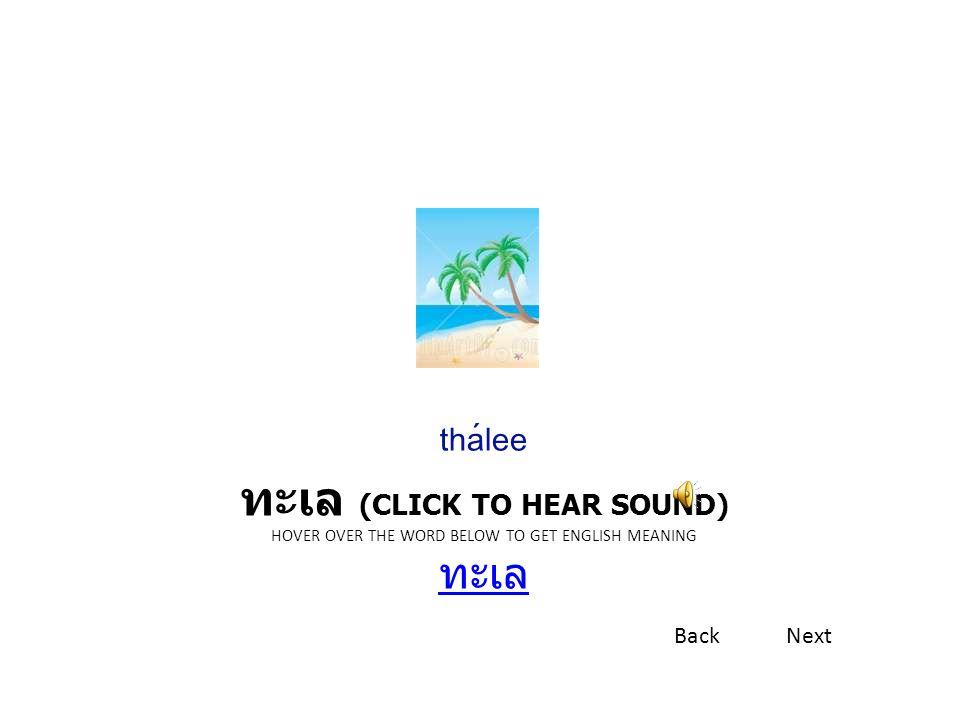 ทะเล (CLICK TO HEAR SOUND) HOVER OVER THE WORD BELOW TO GET ENGLISH MEANING ทะเล ทะเล thálee BackNext