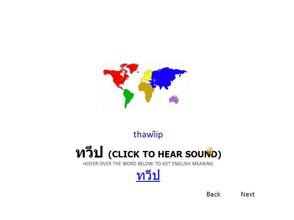 ทวีป (CLICK TO HEAR SOUND) HOVER OVER THE WORD BELOW TO GET ENGLISH MEANING ทวีป ทวีป thawîip BackNext