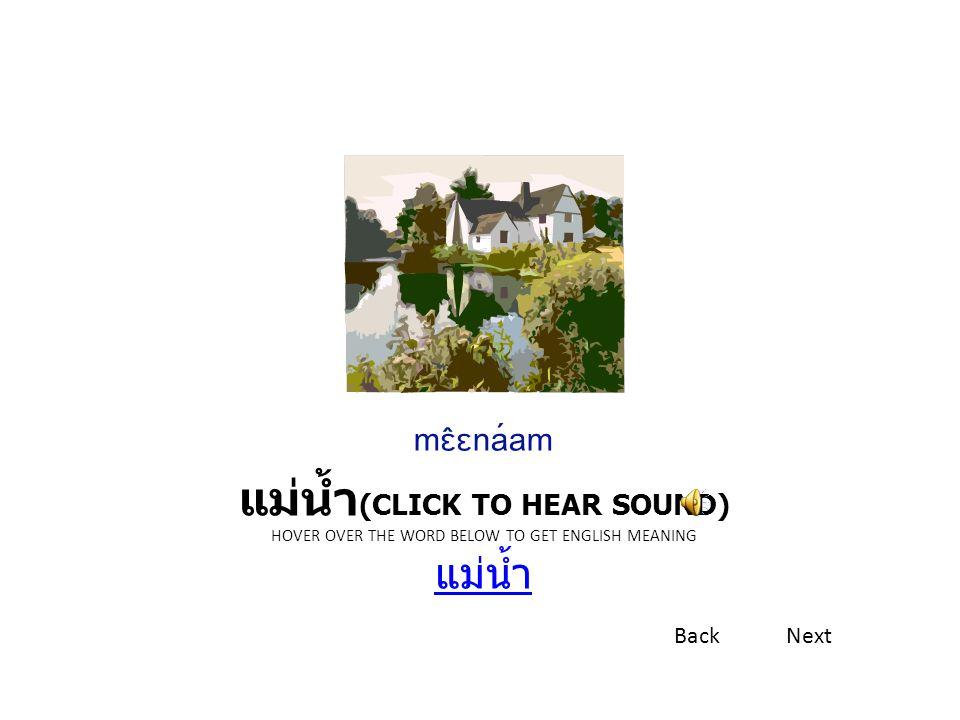 แม่น้ำ (CLICK TO HEAR SOUND) HOVER OVER THE WORD BELOW TO GET ENGLISH MEANING แม่น้ำ แม่น้ำ mɛ̂ɛnáam BackNext