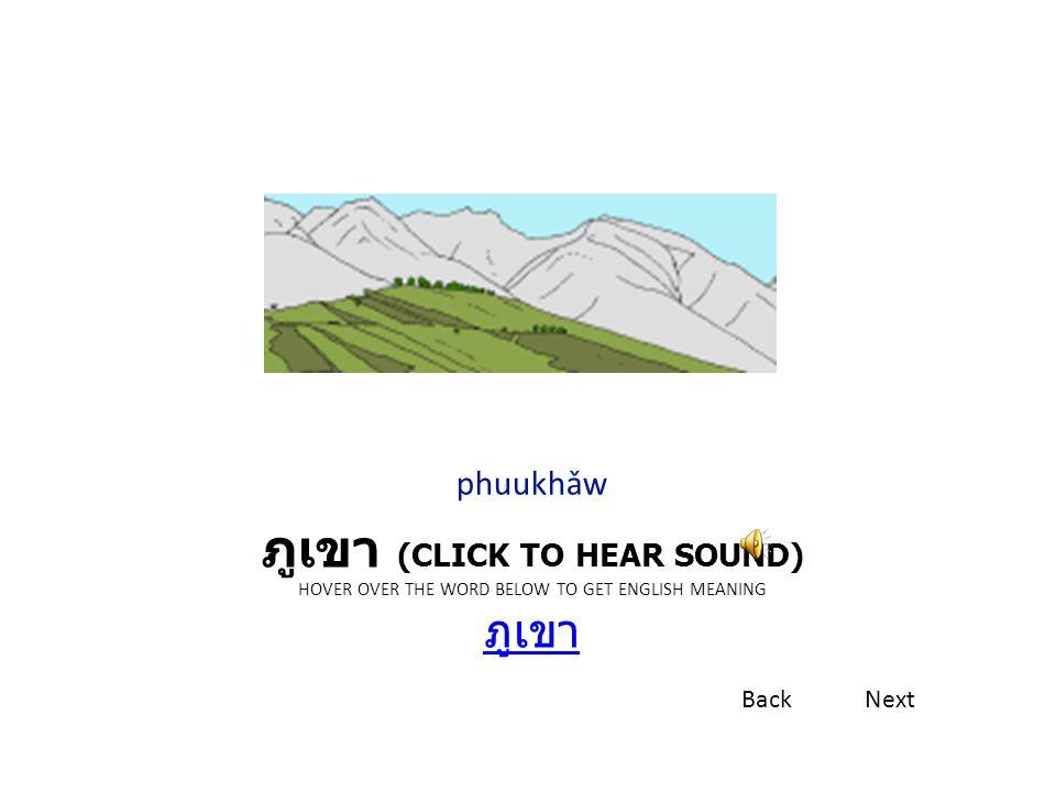 ภูเขา (CLICK TO HEAR SOUND) HOVER OVER THE WORD BELOW TO GET ENGLISH MEANING ภูเขา ภูเขา phuukhǎw BackNext
