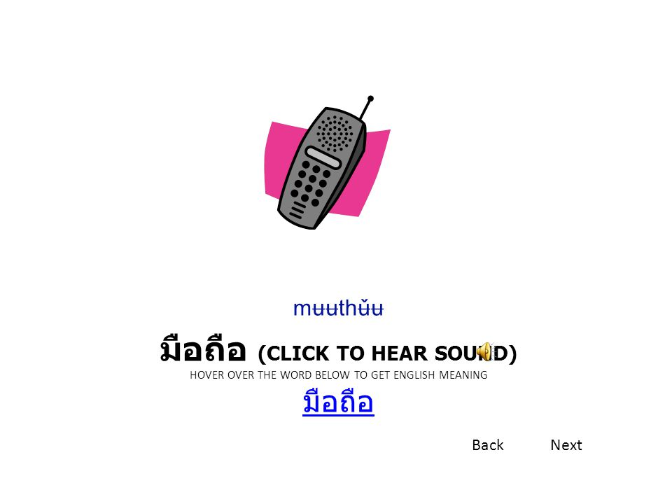 กระดาษ (CLICK TO HEAR SOUND) HOVER OVER THE WORD BELOW TO GET ENGLISH MEANING กระดาษ กระดาษ kradàat BackNext