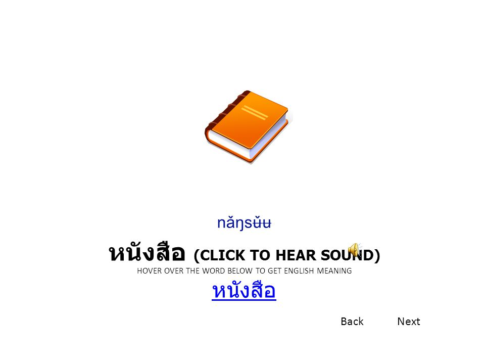 มือถือ (CLICK TO HEAR SOUND) HOVER OVER THE WORD BELOW TO GET ENGLISH MEANING มือถือ มือถือ mʉʉthʉ̌ʉ BackNext