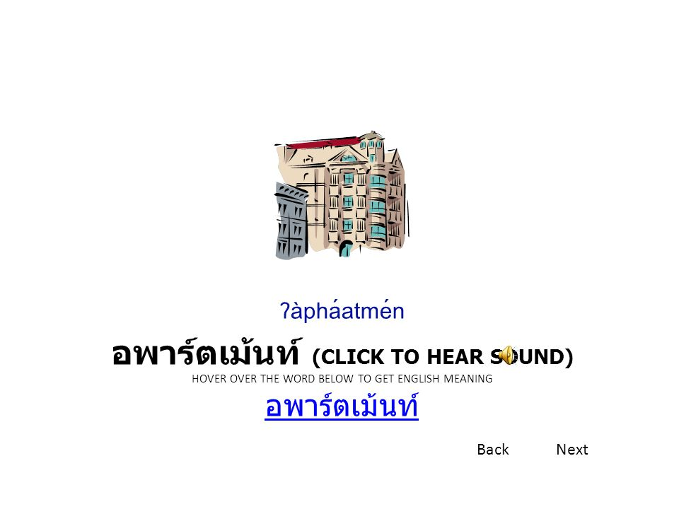 ตึก (CLICK TO HEAR SOUND) HOVER OVER THE WORD BELOW TO GET ENGLISH MEANING ตึก ตึก tʉ̀k BackNext