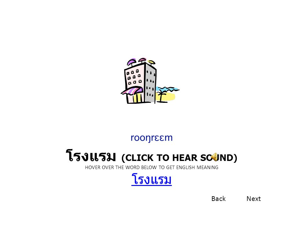 หอพัก (CLICK TO HEAR SOUND) HOVER OVER THE WORD BELOW TO GET ENGLISH MEANING หอพัก หอพัก hɔ̌ɔphák BackNext