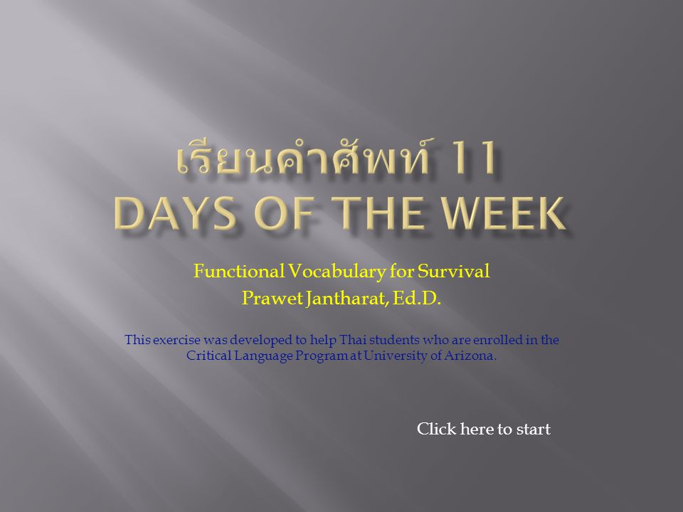HOVER OVER THE WORD BELOW TO GET ENGLISH MEANING เดินเล่น เดินเล่น We go for a walk in the evening.