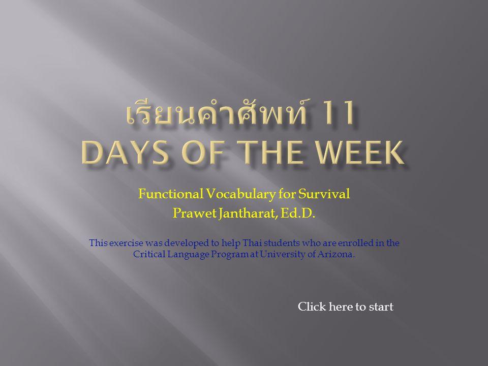 Functional Vocabulary for Survival Prawet Jantharat, Ed.D.