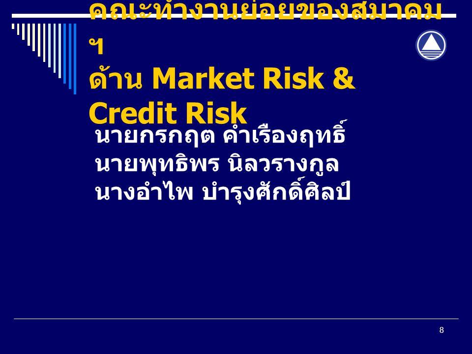 8 คณะทำงานย่อยของสมาคม ฯ ด้าน Market Risk & Credit Risk นายกรกฤต คำเรืองฤทธิ์ นายพุทธิพร นิลวรางกูล นางอำไพ บำรุงศักดิ์ศิลป์