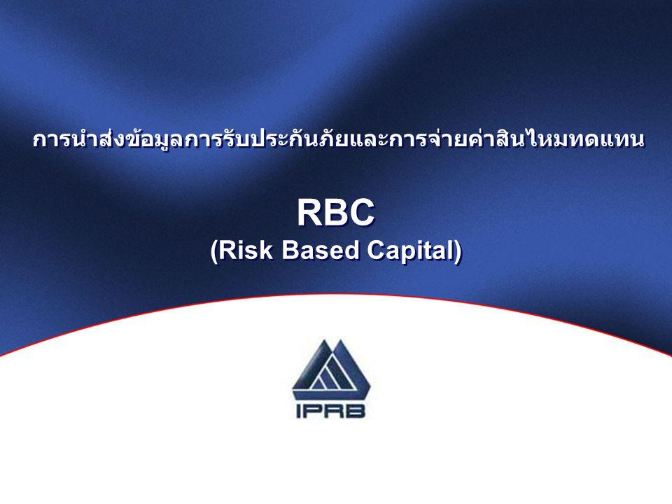 การนำส่งข้อมูลการรับประกันภัยและการจ่ายค่าสินไหมทดแทน RBC (Risk Based Capital)