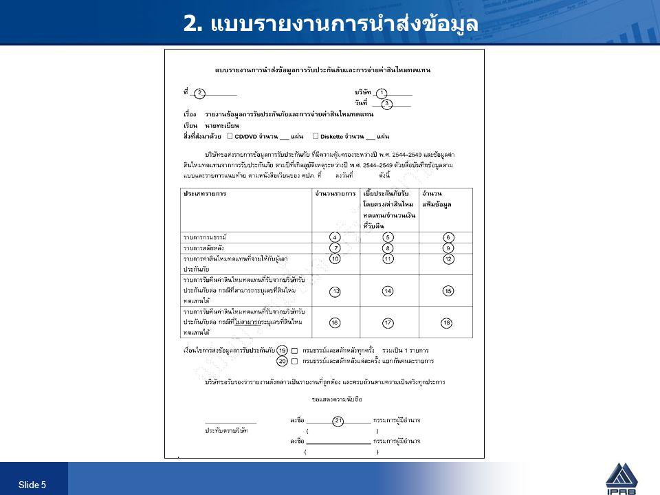 Slide 5 2. แบบรายงานการนำส่งข้อมูล