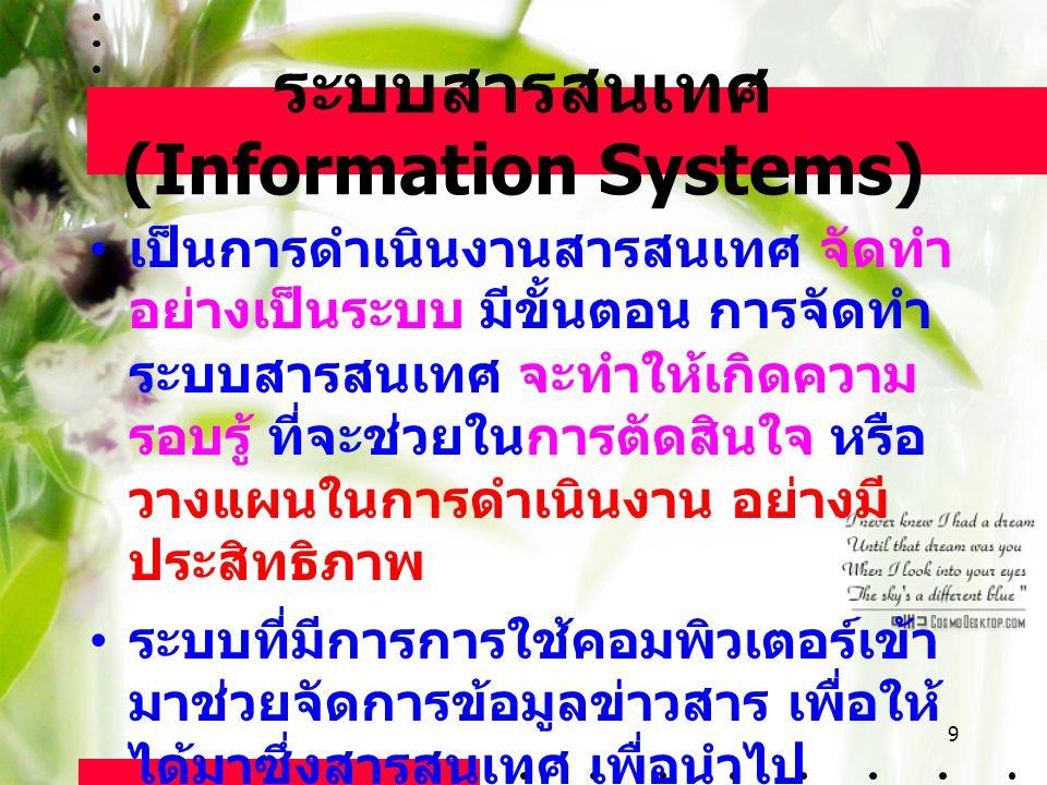 9 ระบบสารสนเทศ (Information Systems) เป็นการดำเนินงานสารสนเทศ จัดทำ อย่างเป็นระบบ มีขั้นตอน การจัดทำ ระบบสารสนเทศ จะทำให้เกิดความ รอบรู้ ที่จะช่วยในกา