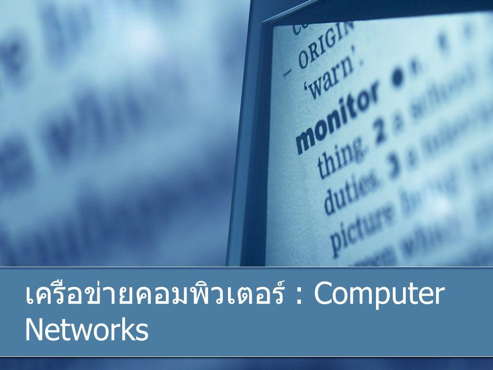 เครือข่ายคอมพิวเตอร์ : Computer Networks