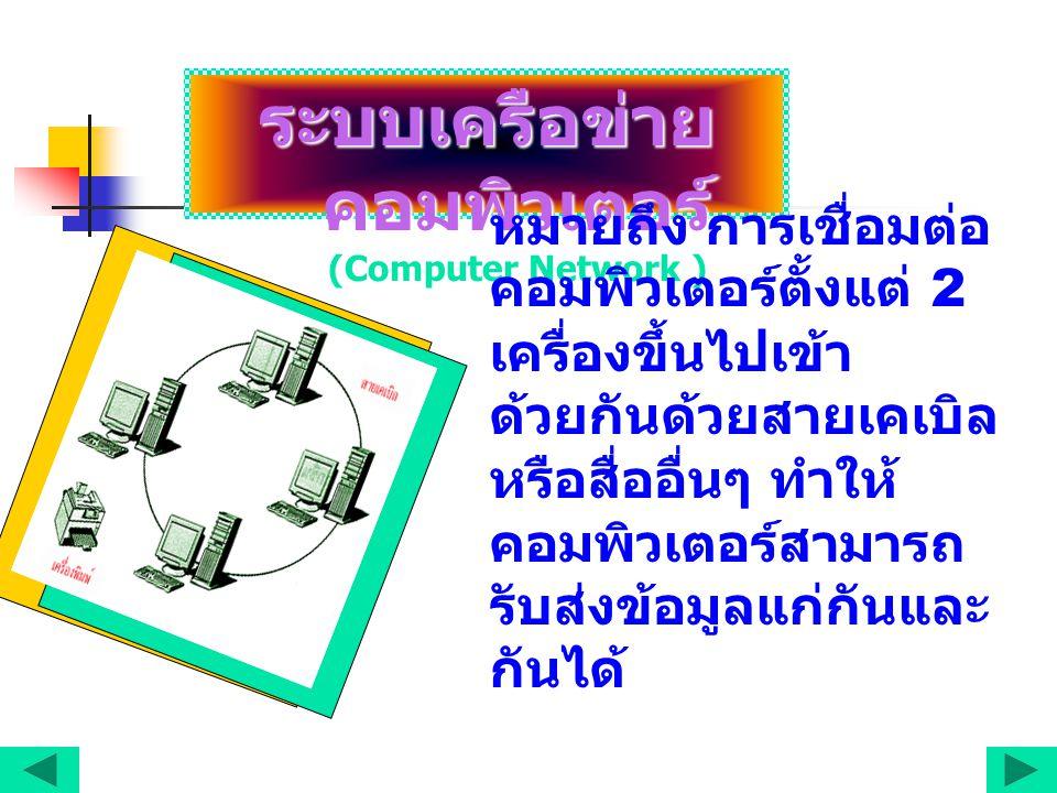 ระบบเครือข่าย คอมพิวเตอร์ ระบบเครือข่าย คอมพิวเตอร์ (Computer Network ) หมายถึง การเชื่อมต่อ คอมพิวเตอร์ตั้งแต่ 2 เครื่องขึ้นไปเข้า ด้วยกันด้วยสายเคเบ