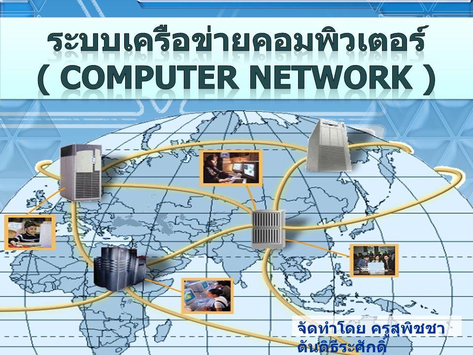 หมายถึง การ เชื่อมต่อ คอมพิวเตอร์ ตั้งแต่ 2 เครื่อง ขึ้นไปเข้า ด้วยกันด้วยสาย เคเบิล หรือสื่อ อื่นๆ ทำให้ คอมพิวเตอร์ สามารถรับส่ง ข้อมูลแก่กัน และกันได้ ระบบเครือข่ายคอมพิวเตอร์ ( Computer Network )