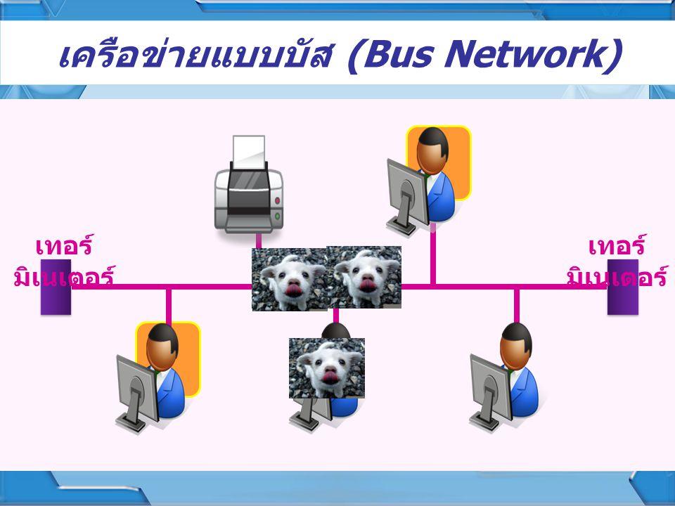 เครือข่ายแบบบัส (Bus Network) เทอร์ มิเนเตอร์