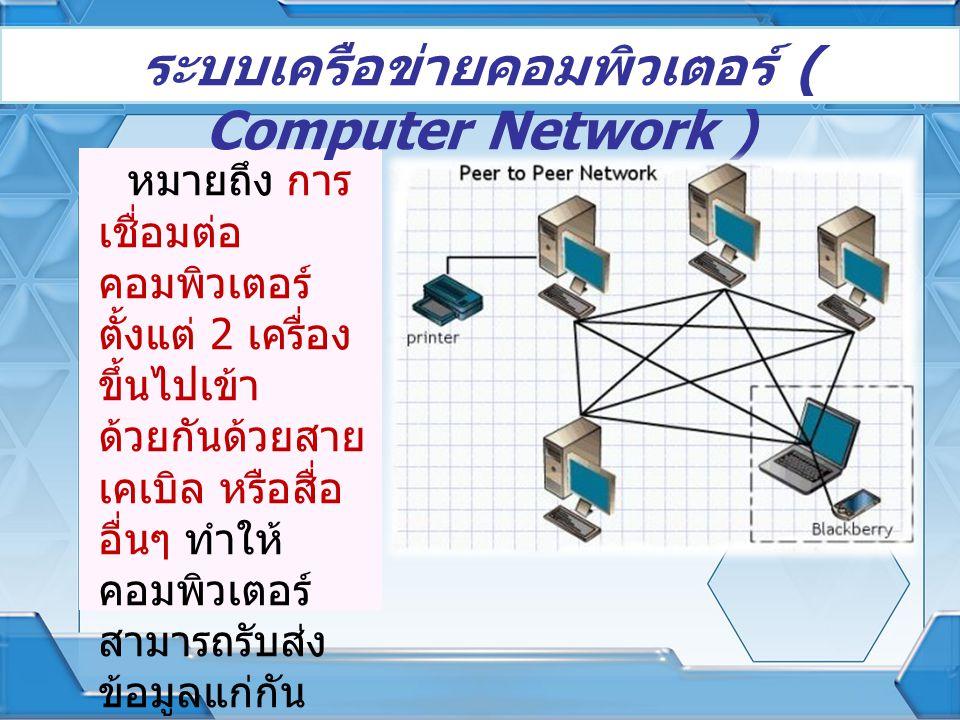 หมายถึง การ เชื่อมต่อ คอมพิวเตอร์ ตั้งแต่ 2 เครื่อง ขึ้นไปเข้า ด้วยกันด้วยสาย เคเบิล หรือสื่อ อื่นๆ ทำให้ คอมพิวเตอร์ สามารถรับส่ง ข้อมูลแก่กัน และกัน