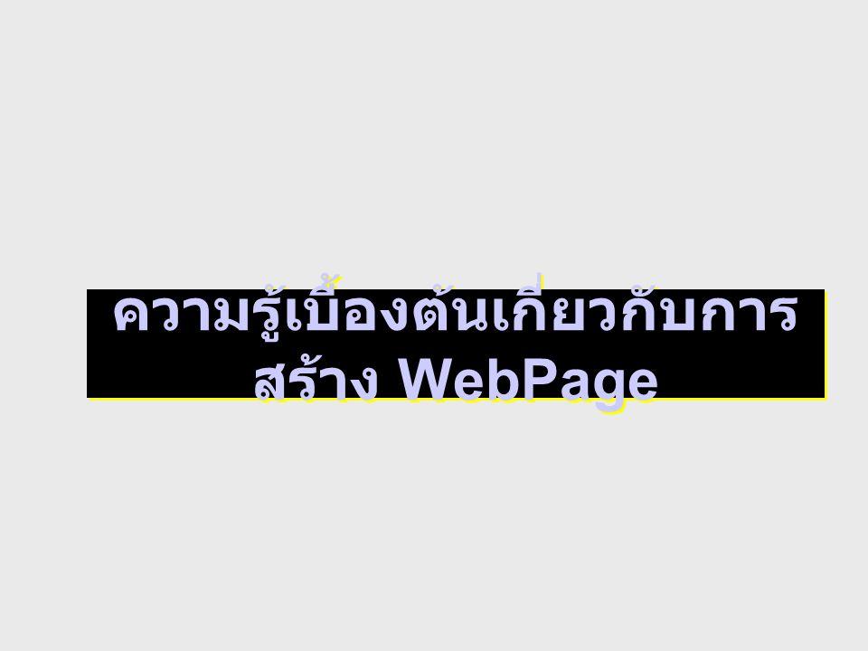 ความรู้เบื้องต้นเกี่ยวกับการ สร้าง WebPage
