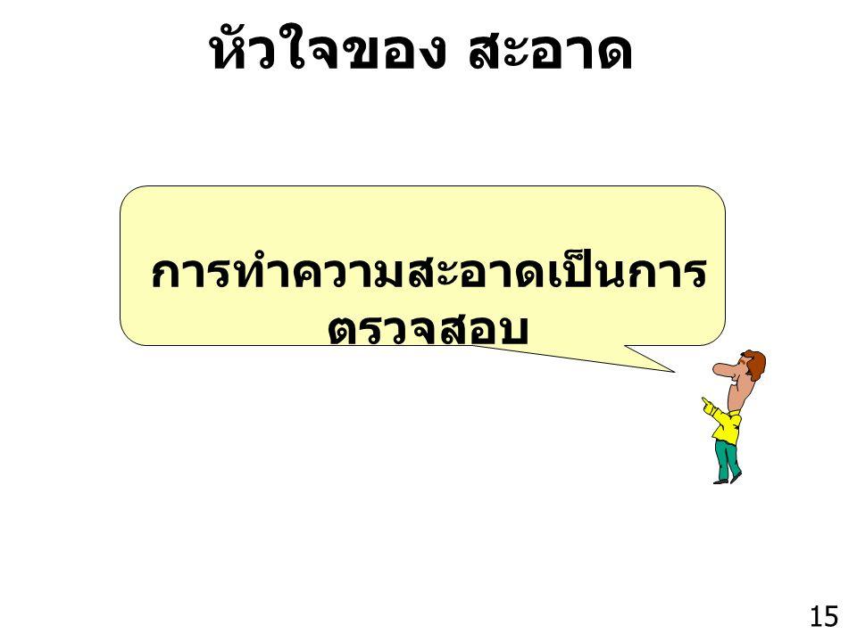 Thailand Productivity Institute 15 หัวใจของ สะอาด การทำความสะอาดเป็นการ ตรวจสอบ